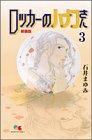 ロッカーのハナコさん (3) (クイーンズコミックス―コーラス)