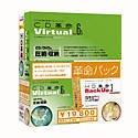 革命パック(CD革命 Virtual Ver.6.5 with HD革命 BackUp Ver.3)