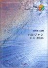 バンドスコアピースBP396 ハルジオン / BUMP OF CHICKEN (Band piece series)