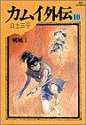カムイ外伝 (10) (ビッグコミックス)