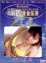 アイドル黄金伝説 森ひろこ[DVD]