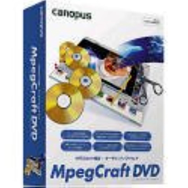 はちみつ大宇宙誤ってMpeg Craft 2 DVD