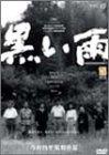 黒い雨 デジタルニューマスター版 [DVD]