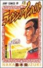ライジングインパクト (13) (ジャンプ・コミックス)