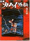 忍風カムイ外伝 巻之五 [DVD]