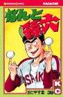 なんと孫六(39) (講談社コミックス月刊マガジン)