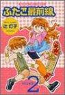 ふたご最前線 2 (まんがタイムコミックス)