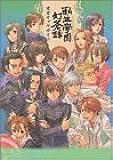 転生學園幻蒼録 完全キャラガイド (Kadokawa Game Collection)