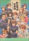 転生學園幻蒼録 完全キャラガイド (Kadokawa Game Collection)の詳細を見る