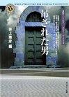 吊された男―異形アンソロジータロット・ボックス〈3〉 (角川ホラー文庫)