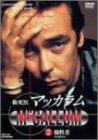 検死医マッカラム 2 犠牲者 [DVD]