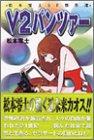 V2(ツイン)パンツァー / 松本 零士 のシリーズ情報を見る