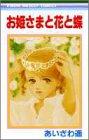 お姫さまと花と蝶 (りぼんマスコットコミックス)の詳細を見る
