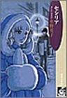 セシリア / 水野 英子 のシリーズ情報を見る