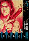 Strain 3 絆 (ビッグコミックス)