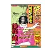 哭きの竜地獄の使者 (バンブー・コミックス)