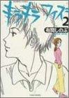 キラキラフィズ 2 (バンブー・コミックス)