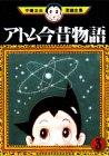 アトム今昔物語(3) (手塚治虫漫画全集)