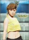 松浦亜弥写真集「AYA MATSUURA Concert Tour 2004 Spring~私と私とあなた~Photobook」