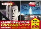 DVDお試しパック(インデペンデンス・デイ付き)ダイ・ハード