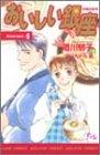 おいしい銀座 4 (オフィスユーコミックス)