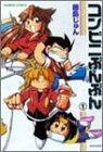 コンビニぶんぶん 1 (バンブー・コミックス)