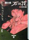 石の花(2)抵抗編 (講談社漫画文庫) [文庫] / 坂口 尚 (著); 講談社 (刊)
