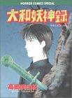 大和妖神録 / 高橋 美由紀 のシリーズ情報を見る