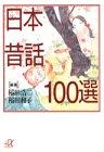 日本昔話100選 (講談社プラスアルファ文庫)