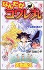 なんだかコワレ丸 3 (ジャンプコミックス)