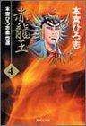 赤竜王―本宮ひろ志傑作選 (4) (集英社文庫―コミック版)