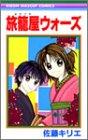 旅篭屋ウォーズ (りぼんマスコットコミックス)