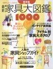 最新家具大図鑑1000—ソファ・テーブル・食器棚から小家具まで (別冊プラスワン PLUS1 LIVING)