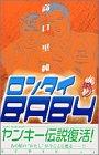 ロンタイbaby vol.5 (講談社コミックスキス)