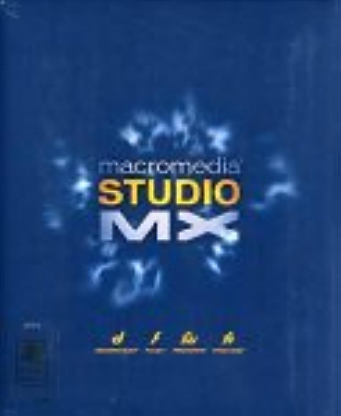 フィードバック子供っぽいきょうだいMacromedia Studio MX 日本語版 Windows版 書籍バンドルキャンペーン