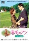 赤毛のアン アンの結婚 [DVD]