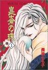 崑崙の珠 1 (プリンセスコミックス)