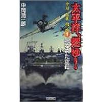 太平洋、燃ゆ!空母「幻龍」戦記〈1〉呪われた空母 (歴史群像新書)