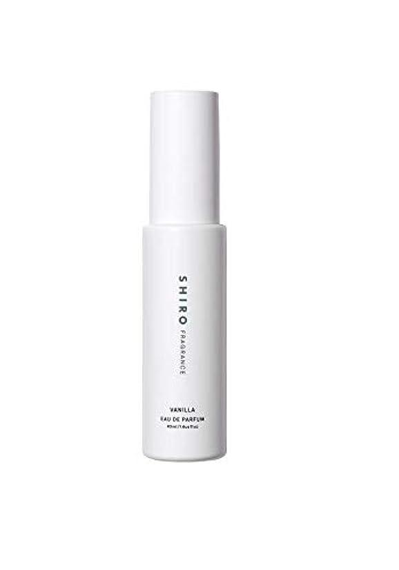 クローンけん引調整可能shiro シロ バニラ オードパルファン 香水 40ml (ギフト包装品 ショップバッグ付