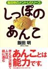 しっぽのあんこ (飯田明のメントレシリーズ)