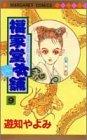 福家堂本舗 (9) (マーガレットコミックス (3136))