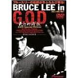 Bruce Lee in G.O.D 死亡的遊戯2003 スペシャル・エディション