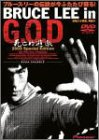 Bruce Lee in G.O.D 死亡的遊戯2003 スペシャル・エディション [DVD]