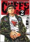 Cuffs 21―傷だらけの地図(第2章) (ヤングジャンプコミックス)