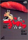 きららの仕事 6―江戸前鮨職人 (ジャンプコミックスデラックス)