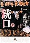 銃口〈上〉 (小学館文庫)