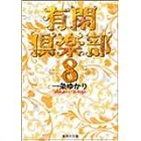有閑倶楽部 8 (集英社文庫(コミック版))