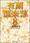 有閑倶楽部 (8) (集英社文庫―コミック版)