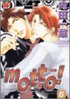 Motto! 6 (JUNEコミックス ピアスシリーズ)の詳細を見る