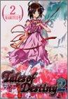 テイルズオブデスティニー2 (2) ガンガンファンタジーコミックスの詳細を見る